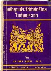 หลักฐานประวัติศาสตร์ไทยในต่างประเทศ