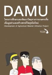 DAMU: ศึกษาและพัฒนาวัสดุทางการเกษตรเพื่อเพิ่มมูลค่าและสร้างสรรค์วัสดุชนิดใหม่