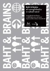Baht  &  Brains : สร้างเศรษฐกิจไทยด้วยความคิดสร้างสรรค์