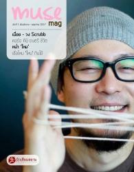 Muse Mag ฉบับที่ 1( เดือนมีนาคม - พฤษภาคม 2557)