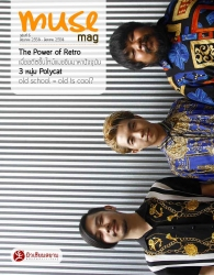 Muse Mag ฉบับที่ 6
