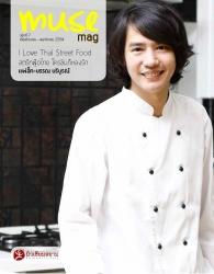 Muse Mag ฉบับที่ 7