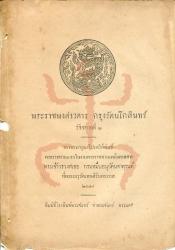 พระราชพงศาวดาร กรุงรัตนโกสินทร์ รัชชกาลที่ 1