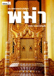 ประวัติศาสตร์จานเดียว : พม่า