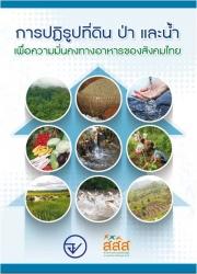 การปฏิรูปที่ดิน ป่า และน้ำ เพื่อความมั่นคงทางอาหารของสังคมไทย