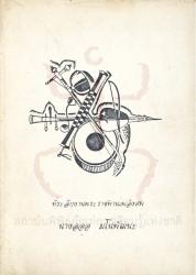 เครื่องดนตรีไทย และ ตำนานผสมวงมโหรี ปี่พาทย์ และเครื่องสาย