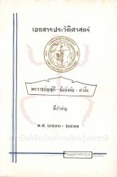 เอกสารประวัติศาสตร์ พระราชบัญญัติ ข้อบังคับ คำสั่งที่สำคัญ พศ. 2430-2433
