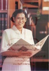 บันทึกเรื่องการปกครองของไทยสมัยอยุธยาและต้นรัตนโกสินทร์ พระราชนิพนธ์ใน