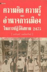 ความคิดและความรู้ อำนาจทางการเมือง ในการปฏิวัติสยาม 2475