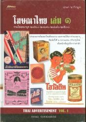 โฆษณาไทย เล่ม 1