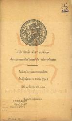 ลัทธิธรรมเนียมต่างๆภาคที่๑๙ตำราแบบธรรมเนียมในราชสำนัก ครั้งกรุงศรีอยุธยา