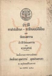ประวัติการศาสนศึกษา - การศึกษาหนังสือไทย ของวัดอนงคงคาราม  ประวัติวัดอนงคงคาราม
