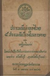 ประเพณีเก่าของไทย ๕ ประเพณีเนื่องในการตายของ เสฐียรโกเศศ