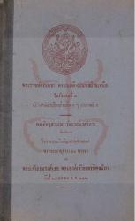 พระราชหัตถเลขา คราวเสด็จมณฑลฝ่ายเหนือในรัชกาลที่ ๕ นับในหนังสือเรื่องเที่ยวที่ต่างๆ