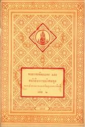 พระราชหัตถเลขาและหนังสือกราบบังคมทูล เล่ม ๒