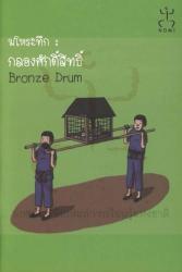มโหระทึก: กลองศักดิ์สิทธิ์ Bronze Drum