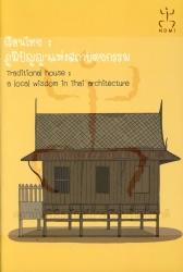 เรือนไทย : ภูมิปัญญาแห่งสถาปัตยกรรม Traditional house : a local wisdom in Thai architecture