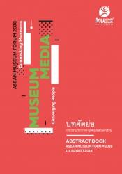 บทคัดย่อการประชุมวิชาการพิพิธภัณฑ์ในอาเซียน