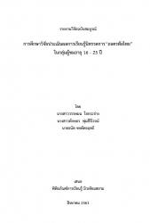 การวิจัยผู้ชมถอดรหัสไทย