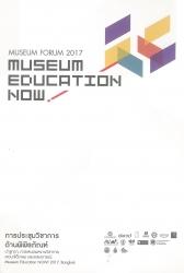 การประชุมวิชาการด้านพิพิธภัณฑ์