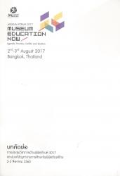 บทคัดย่อ การประชุมวิชาการด้านพิพิธภัณฑ์ 2017 แกะปมแก้ปัญหางานการศึกษาในพิพิธภัณฑ์ไทย